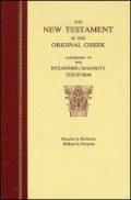 Byzantine/Majority Textform Greek New Testament (BYZ)