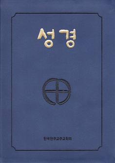 성경 Korean Catholic Bible