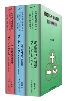 基督教神學發展史系列(一套3本)(繁體) Christian Theology in Development Series (3 Vol. ) (Traditional Chinese)