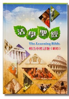 活學聖經--和合本修訂版 (新約) (繁體) The Learning Bible–RCUV (New Testament) (Traditional Chinese)