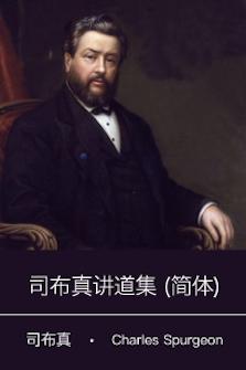 司布真讲道集 (简体) Charles H. Spurgeon Sermon Collection (Simplified Chinese)