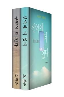 구약 & 신약에 더 있다 세트 (전2권)