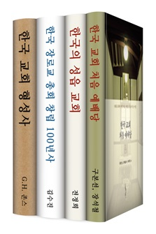 한국 교회사 세트 (전4권)