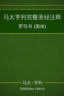 马太亨利完整圣经注释—罗马书 (简体) Matthew Henry Commentary on the Whole Bible—Romans (Simplified Chinese)