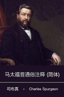 马太福音通俗注释 (简体) The Gospel of the Kingdom: A Popular Exposition of the Gospel According to Matthew (Simplified Chinese)