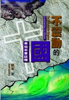 不震動的國-希伯來書註釋(繁體) An Unshakeable Kingdom (Traditional Chinese)