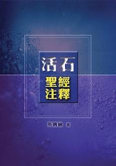活石聖經注釋 (繁體) Believer's Bible Commentary (Traditional Chinese)