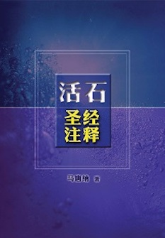 活石圣经注释 (简体) Believer's Bible Commentary (Simplified Chinese)