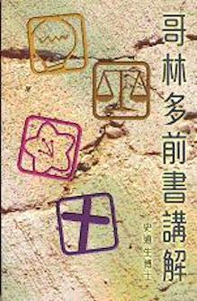 哥林多前书讲解(简体) Expository Sermon on First Corinthians (Simplified Chinese)