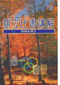 腓立比書講解(繁體) Expository Sermon on Philippians (Traditional Chinese)