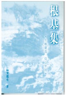 根基集(简体) Sermons on Foundational Truth (Simplified Chinese)