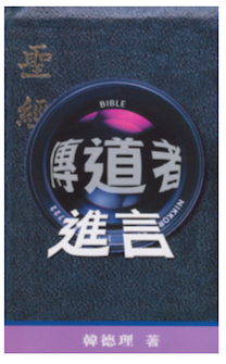 传道者进言(简体) Nine Principles For Preacher (Simplified Chinese)