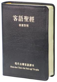 現代台灣客語繁體聖經 The Hakka Bible: Today's Taiwan Hakka Version (Traditional Chinese)