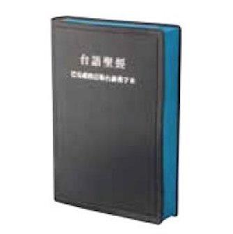 巴克禮台語漢字本繁體聖經 The Taiwanese Bible: Barkclay Revised Version Han Character Edition (Traditional Chinese)