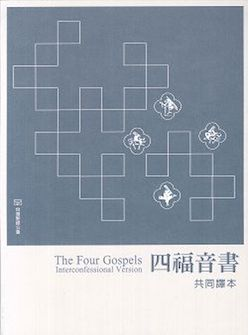 四福音書(繁體):共同譯本 The Four Gospels: Interconfessional Version  (Traditional Chinese)
