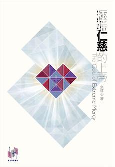 極端仁慈的上帝 (繁體) The God of Extreme Mercy (Traditional Chinese)