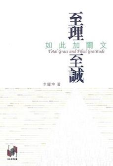 至理至誠: 如此加爾文 (繁體) Total Grace and Filial Gratitude (Traditional Chinese)