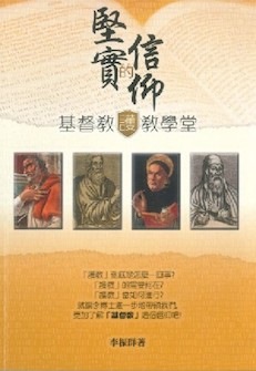 堅實的信仰:基督教護教學堂 (繁體) The Solid Faith: Lessons On Christian Apologetics (Traditional Chinese)