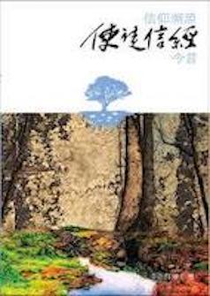 信仰溯源:使徒信經今昔 (繁體) Roots of Faith: The Apostles' Creed (Traditional Chinese)