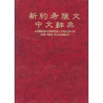 新約希臘文中文辭典《更新版》(繁體) A Greek-Chinese Lexicon of the New Testament (Revised Edition) (Traditional Chinese)