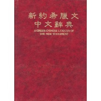 新約希臘文中文辭典《更新版》(繁體) A Greek-Chinese Lexicon of the New Testament (Revised Edition) (Traditional Chinese)