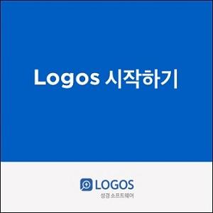 Logos 시작하기