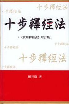 十步釋經法 (繁體) Ten-Step Procedures of Bible Study (Traditional Chinese)