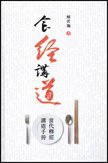 食經講道—當代釋經講道手冊(繁體) Recipe for Contemporary Expository Preaching (Traditional Chinese)