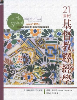 21世紀基督教釋經學 (繁體) The Hermeneutical Spiral (Traditional Chinese)