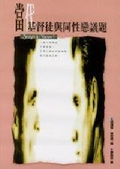 當代基督徒與同性戀議題(繁體) Straight & Narrow (Traditional Chinese)