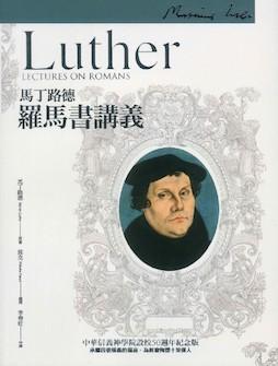馬丁路德:羅馬書講義(修訂版)(繁體) Luther: Lectures on Romans (Revised) (Traditional Chinese)