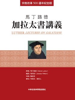 馬丁路德:加拉太書講義(繁體) Luther: Lectures on Galatians (Traditional Chinese)