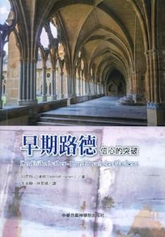 早期路德:信心的突破 (繁體) Der frühe Luther-Durchbruch des Glaubens (Traditional Chinese)