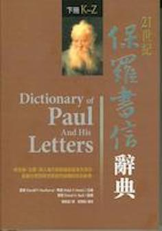 21世紀保羅書信辭典(繁體) Dictionary of Paul And His Letters (Traditional Chinese)