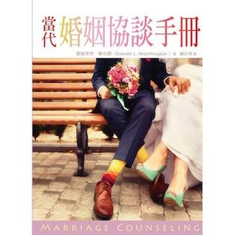 當代婚姻協談手冊 (繁體) Marriage Counseling (Traditional Chinese)