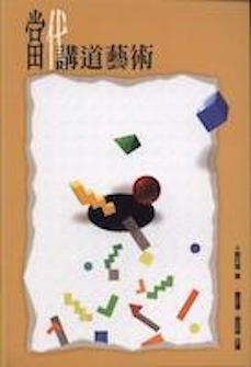當代講道藝術 (繁體) I Believe in Preaching (Traditional Chinese)