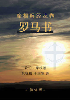 摩根解经丛卷:罗马书(简体) The Analyzed Bible: The Epistle of Paul the Apostle to the Romans (Simplified Chinese)