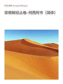 摩根解经丛卷: 何西阿书(简体)Notes on Hosea (Simplified Chinese)