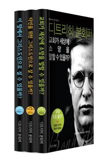 본회퍼의 행동하는 신앙 시리즈 (전3권)