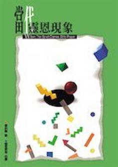 當代靈恩現象 (繁體) When the Spirit Comes with Power (Traditional Chinese)