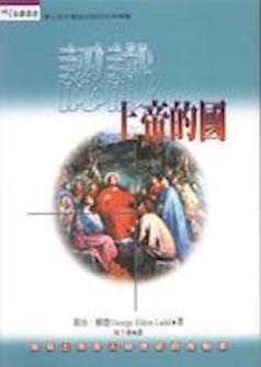認識上帝的國 (繁體) The Gospel of the Kingdom (Traditional Chinese)