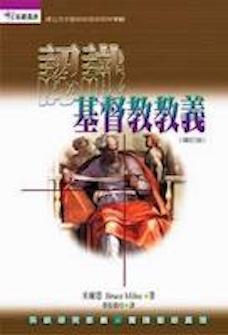 認識基督教教義(繁體) Know the Truth (Traditional Chinese)