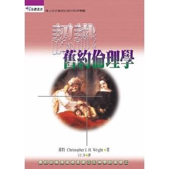 認識舊約倫理學 (繁體) Living as the People of God (Traditional Chinese)