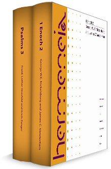 Hermeneia Upgrade 2 (2 vols.)