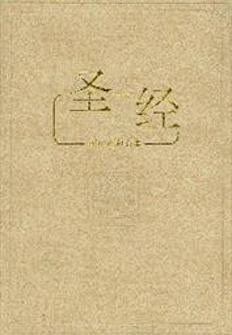 中文圣经和合本-神版(简体)The Holy Bible: Simplified Chinese Union Version (Shen Edition) (CUV)