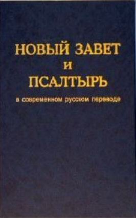Bible Translation Institute's Russian New Testament and Psalms