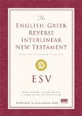 The ESV English-Greek Reverse Interlinear New Testament