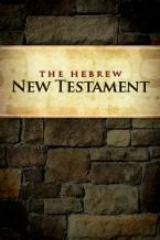 Hebrew New Testament (HNT)
