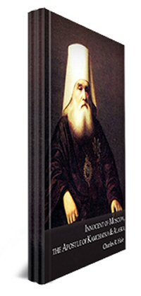 The Life and Work of St. Innocent of Alaska (2 vols.)