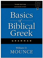 Basics of Biblical Greek Grammar, 3rd ed.